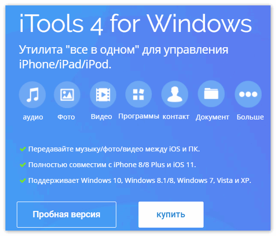 iTools для Windows